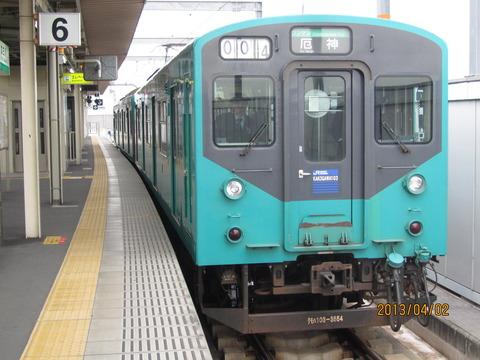 加古川駅  ホームの電光掲示板(発車標)