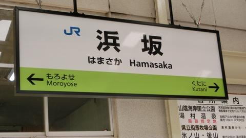 浜坂駅・香住駅の駅名標が更新! 山陰エリアの新・ラインカラーに! (2016年12月)