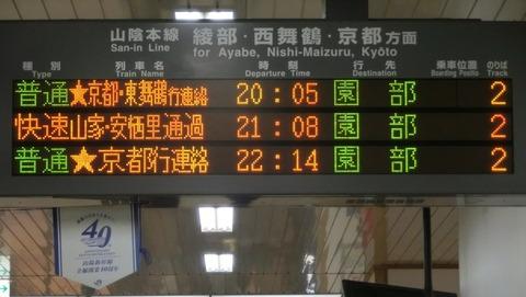 福知山駅 ホーム・改札口の電光掲示板(発車標) 【2014・2015年】