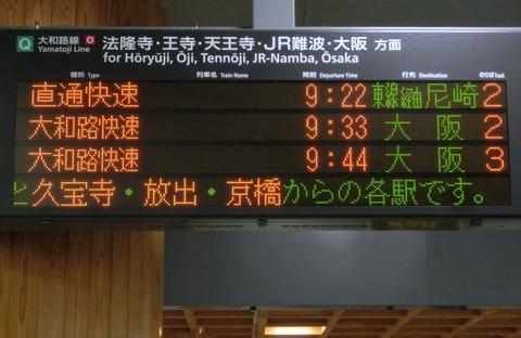 【もうすぐ見納め】 奈良駅で直通快速 おおさか東線経由 尼崎行きを撮る (2018年12月)