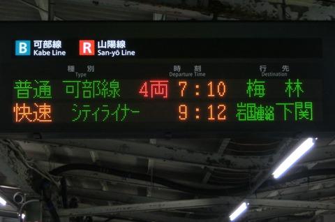 広島駅の在来線ホームで 発車標の取り替えが進行中! 【2017年4月】