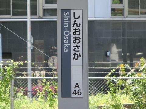 新大阪駅の2番のりばに おおさか東線の駅名標が設置される(2018年5月)