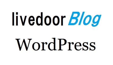 このブログの今後について ~WordPressへの移転を検討~