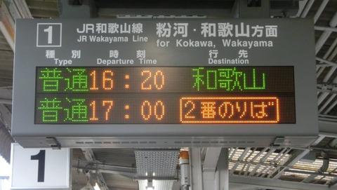 【和歌山線】 橋本駅 ホーム・改札口の電光掲示板(発車標) 【2019年1月・2月】