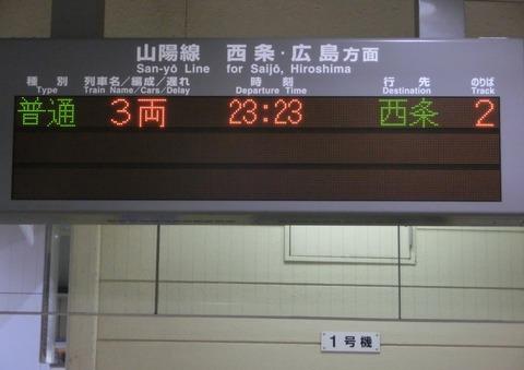 【レアな行き先】 三原駅で普通 「西条行き」 の表示を撮る(2018年3月)