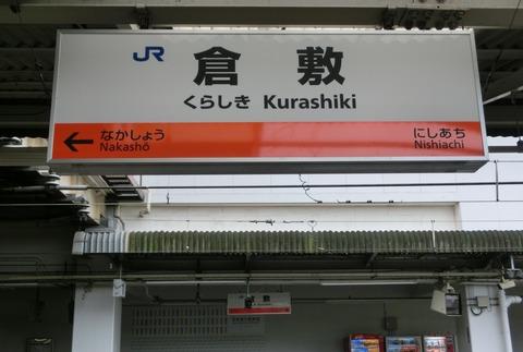 倉敷駅の駅名標 新旧比較(新・ラインカラー導入後)