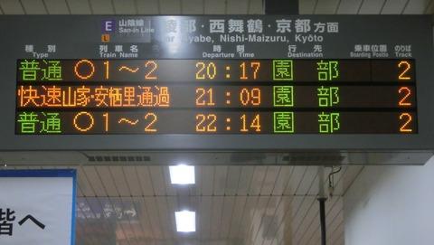 福知山駅 発車標の表示に変化が! 普通・快速の乗車位置が表示される (2019年1月・4月)