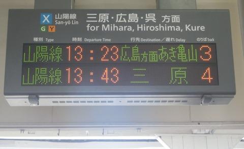 【可部線直通】 糸崎駅で 「あき亀山行き」 の表示を撮る(発車標&方向幕)