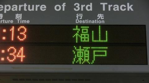 【1日に1本だけ】 三原駅で 瀬戸行き・呉行き・徳山行きの表示を撮る (2019年7月)