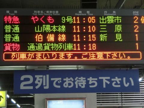 【岡山・福山エリア】 山陽本線 上郡~三原駅間に運行管理システム導入へ!2016年春に使用開始!