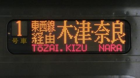 JR尼崎駅を発車する 2種類の 「奈良行き」