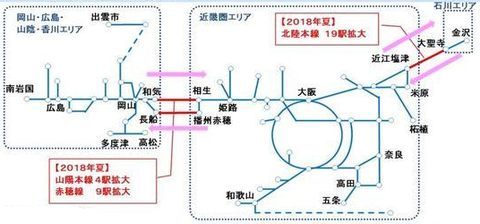 【JR西日本】 ICOCAエリアがついに一体化! 「エリア跨ぎ」 が可能に! <2018年夏から>