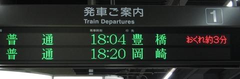 名古屋駅遅れ表示