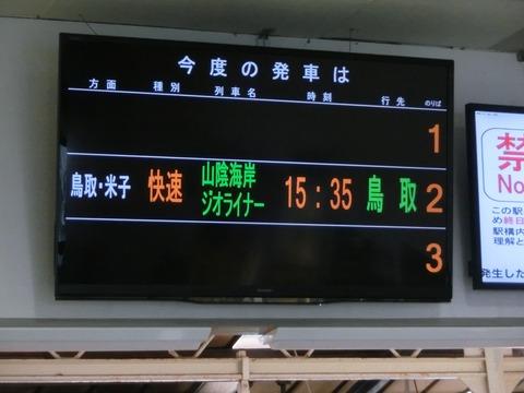 浜坂駅・香住駅で 臨時快速 「山陰海岸ジオライナー」 表示を撮る