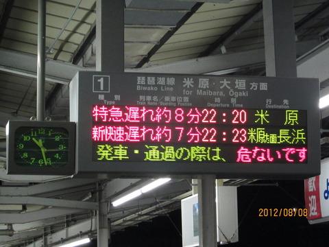 JR西日本 関西の運行管理システム