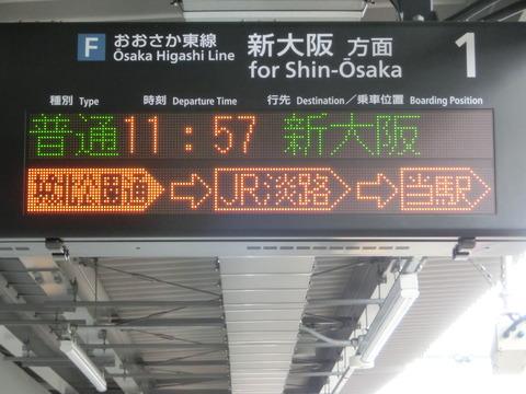 【おおさか東線】 南吹田駅 ホーム・改札口の電光掲示板(発車標)