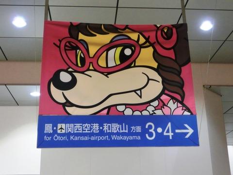 鶴ケ丘駅の改札内コンコースが 「セレッソ大阪」仕様に!