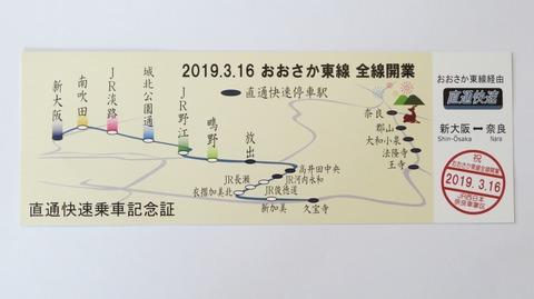 【開業初日】 おおさか東線 新大阪行きの直通快速で 「乗車記念証」 が配布される (2019年3月16日)