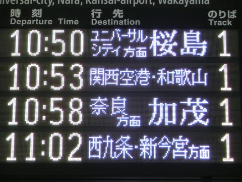大阪環状線 発車標の行き先表示が詳細化! 「環状」 が 「西九条・新今宮方面」 などに変更。 (2019年4月)