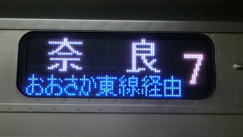 尼崎駅で 直通快速 奈良行きを撮る (207系フルカラーLEDの表示) 【2018年11月】