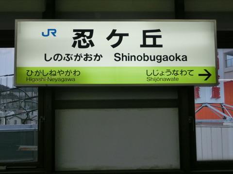学研都市線 黄緑色の駅名標を集めてみた【Part2】 長尾~四条畷