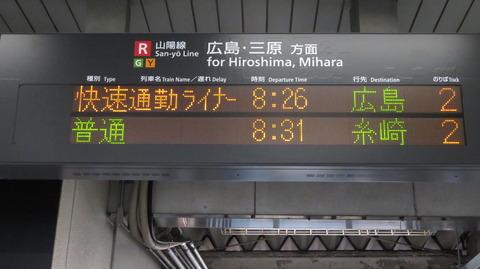 新井口駅で快速 「通勤ライナー」 の表示を撮る (2019年10月)