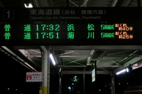 東海道線 静岡地区で遅れ表示を撮る(島田~清水) 【2017年10月】