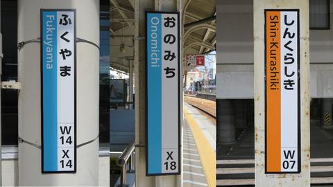 福山駅・尾道駅・新倉敷駅の ひらがな駅名標が更新! 駅ナンバー入りに。(2020年10月)