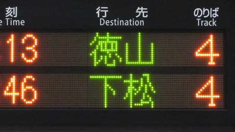 【ダイヤ改正で新設】 新山口駅で 「下松行き」 の表示を撮る (2021年9月)