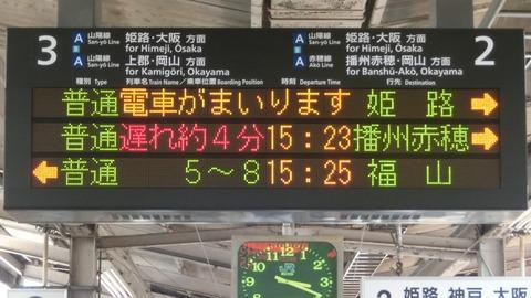 【レア】 相生駅で 日中に 「福山行き」 の表示を撮る (2018年7月)