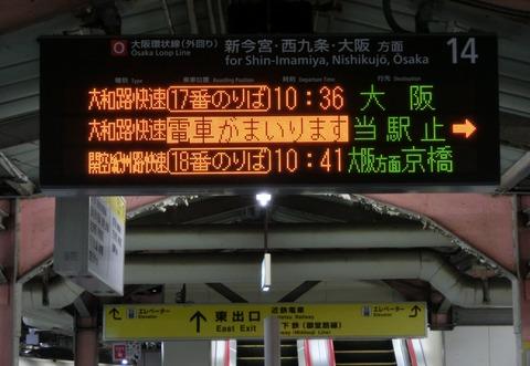 天王寺駅 ホームの電光掲示板(発車標) 【路線記号導入後】
