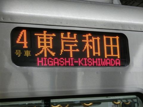 【阪和線】 1日に1本だけ! 快速 「東岸和田行き」 の表示を撮る(225系)