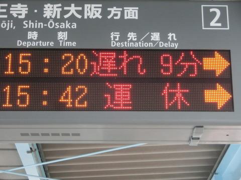 海南駅 発車標の遅れ表示&「運休」 表示を撮る(2019年4月)