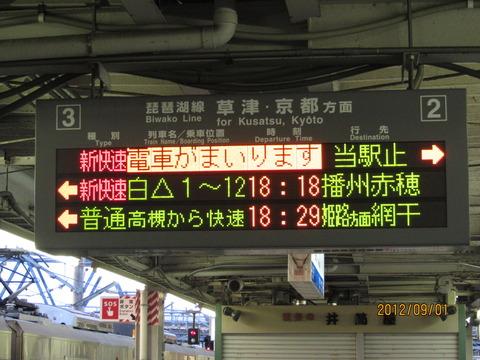米原駅 在来線ホームの電光掲示板(発車標)