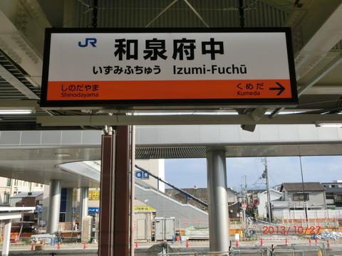 和泉府中駅にLED発光型の駅名標が登場! 阪和線で初! (2013年10月)
