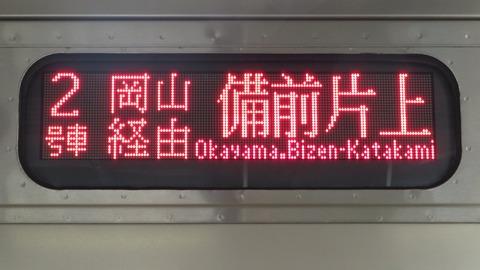 福山駅と岡山駅で 213系の 「備前片上行き」 を撮る (2021年9月)