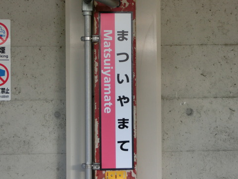 学研都市線 各駅の 「ひらがな駅名標」 がピンク色に更新!!!