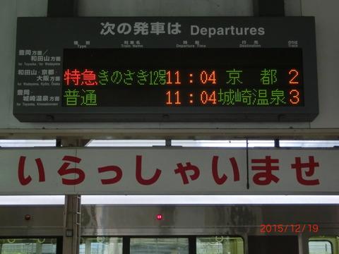 八鹿駅 改札口の電光掲示板(発車標)
