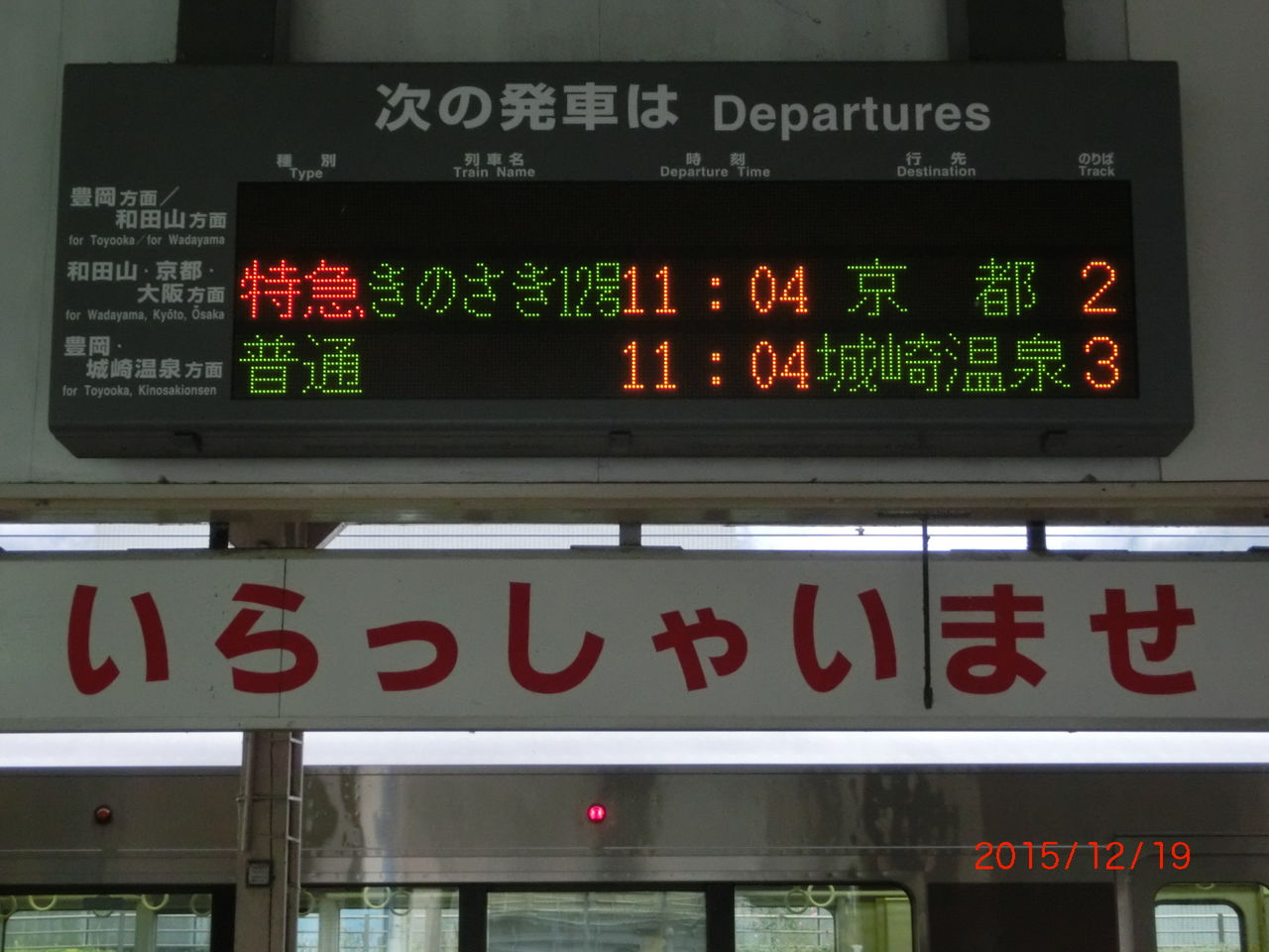 八鹿駅 改札口の電光掲示板(発車標) : 関西のJRへようこそ!