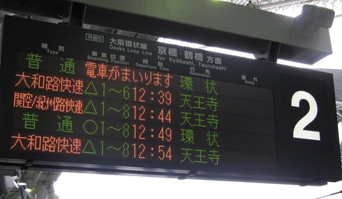 大阪駅2番のりば発車標(2012年10月撮影)