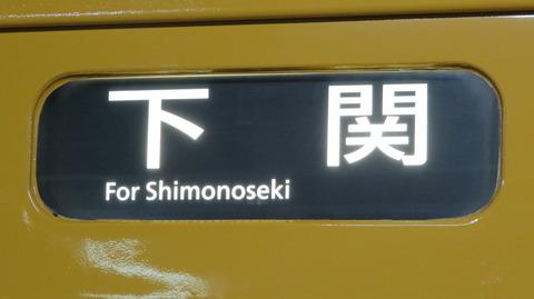 山陽線 山口地区、普通列車の方向幕が白から黒に更新! 【新旧比較】