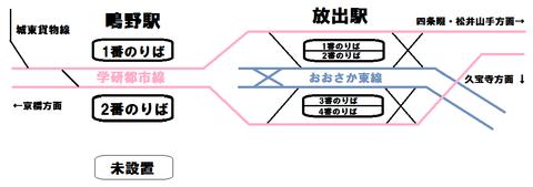 おおさか東線 鴫野~放出 延伸開業前
