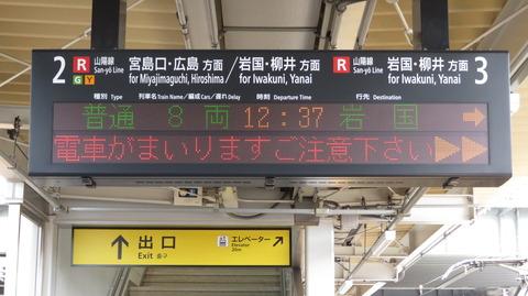 大野浦駅の発車標に変化! 下りのシティライナーを 「普通」 と案内 (2021年1月)