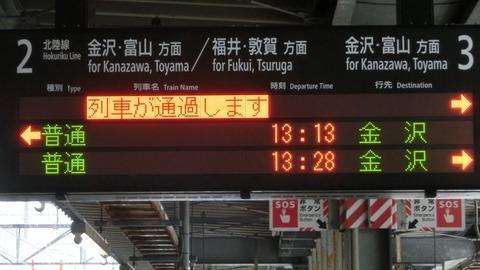 松任駅 ホーム・改札口の電光掲示板(発車標) 【2018年1月】