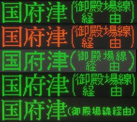 東海道線 静岡地区 「国府津行き」 の表示を集めてみた 【2017年10月】