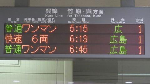 三原駅 呉線 「通勤ライナー」 の表示に変化! 種別が普通から快速に変更。(2021年1月)