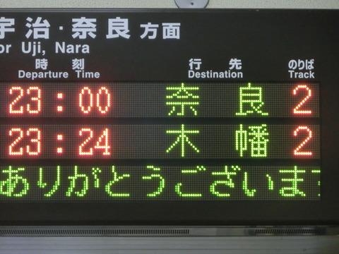 【激レア】 京都駅・六地蔵駅でJR奈良線 「木幡行き」 の表示を撮る (2019年3月)