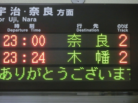 【JR奈良線の激レア行き先】 普通 「木幡行き」 の表示を撮る(京都駅・六地蔵駅)