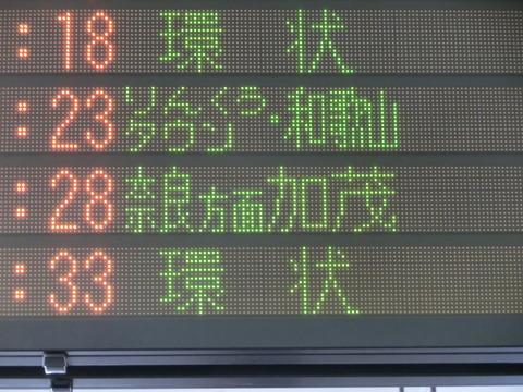 【レアな行き先】 大阪駅で 関空/紀州路快速 「りんくうタウン・和歌山行き」 の表示を撮る(2018年9月)