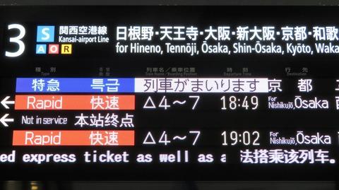 JR関西空港駅の発車標がフルカラーLED化! 4ヶ国語表示に対応! (2020年9月)